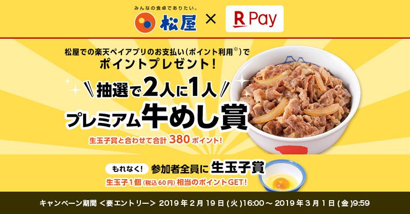 松屋 楽天Payキャンペーン