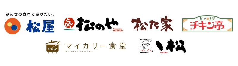 松屋・松のや・松乃家・チキン亭・マイカリー食堂・ヽ松(てんまつ)