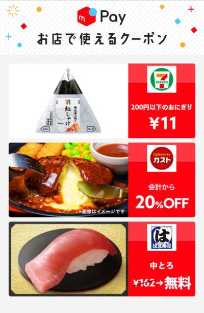 は ま 寿司 クーポン 券