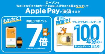 iphone キャンペーン コード