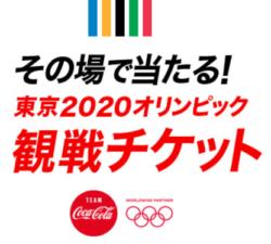 コカコーラ オリンピック 応援 マーク