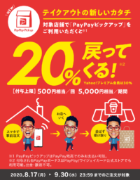 Paypay サイゼリア