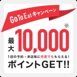 王将 goto イート 餃子 の 【GoToイート】大阪王将|食事券やポイント付与について