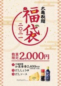 麺 丸亀 支払い 電子 製 マネー 方法 ジョイフルの支払い方法